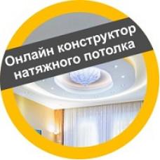 Онлайн конструктор натяжного потолка