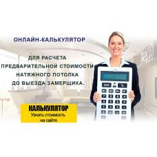 Калькулятор натяжного потолка