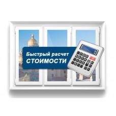 Онлайн калькулятор пластикового окна