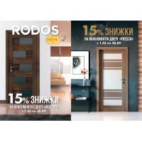 Акция на двери RODOS ПВХ
