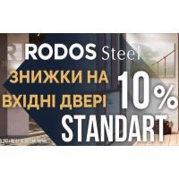 Скидка 10% на двери Rodos Standart