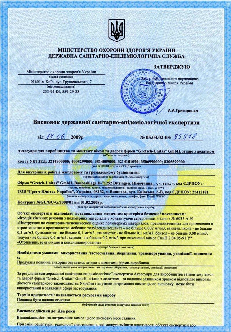 Сертификат от Министерства Охраны Здоровья